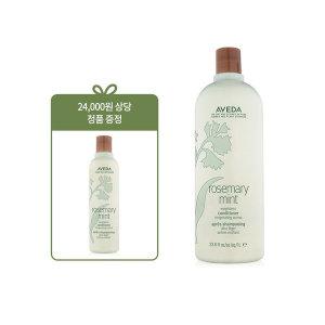 단독  로즈메리 민트 리터 컨디셔너 세트 (정품 증정)(갤러리아)