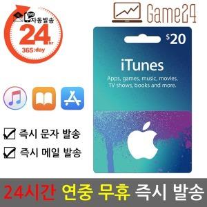 미국 앱스토어 아이튠즈 기프트카드 20달러 20불