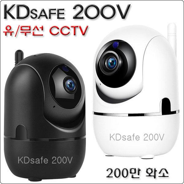 KDsafe 200만화소 무선 IP카메라 CCTV 200V