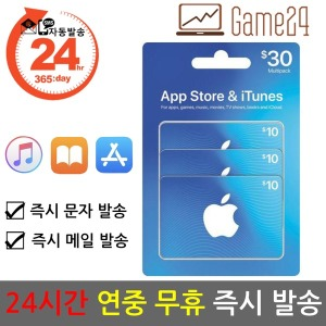 미국 앱스토어 아이튠즈 기프트카드 30달러 30불