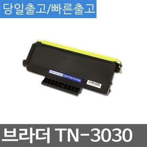 브라더 HL-5150D 프린터용 TN-3030 호환 슈퍼재생토너