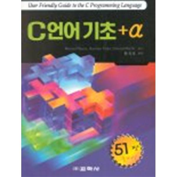 교학사 C 언어기초 플러스a