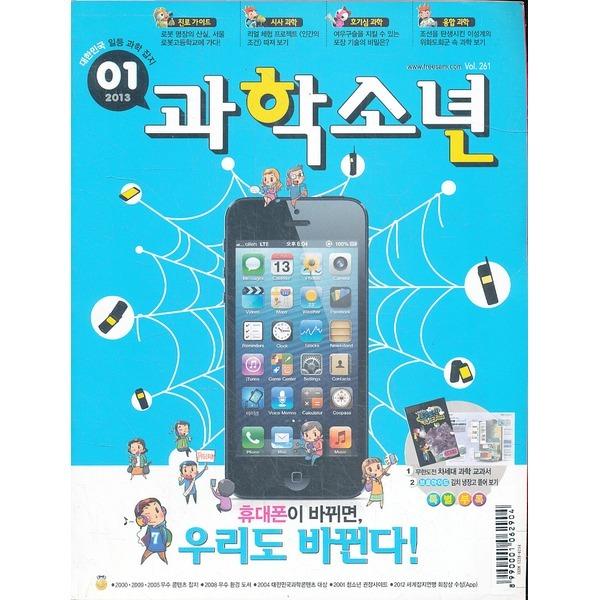 교원 잡지)월간 과학소년 2013년 1월호