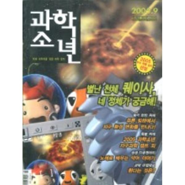 교원 잡지)월간 과학소년 2005년 9월호