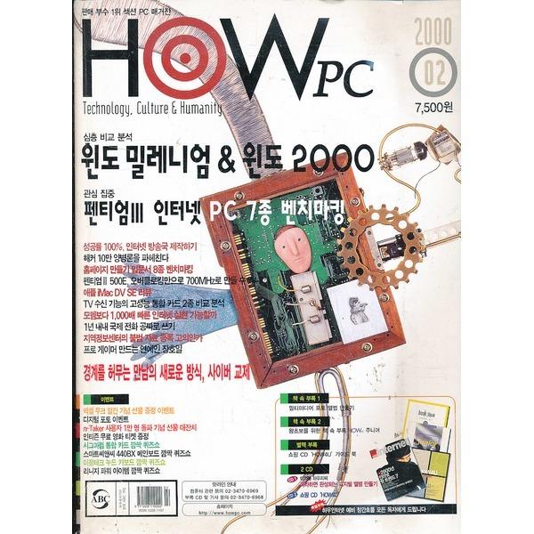 삼성출판사(잡지) HOW PC (2000 02) - 윈도2000 사이버교제 인터넷방송국
