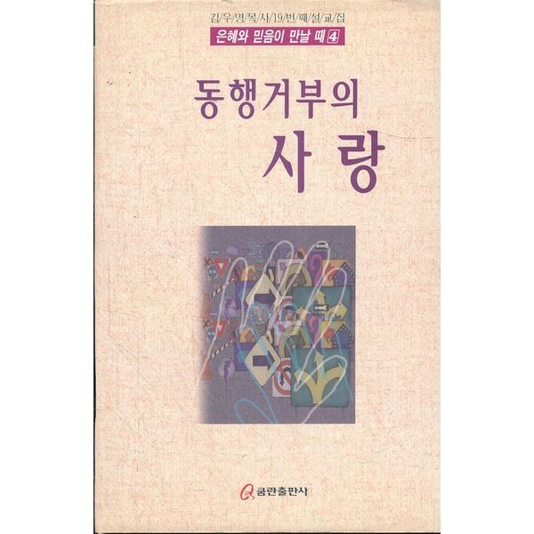 쿰란출판사 동행거부의 사랑 - 김우영목사설교집 19 (은혜와 믿음이 만날 때 4)(양장본)