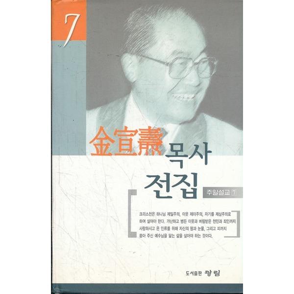 광림 김선도 목사 전집 7 (주일설교 7)(양장본)