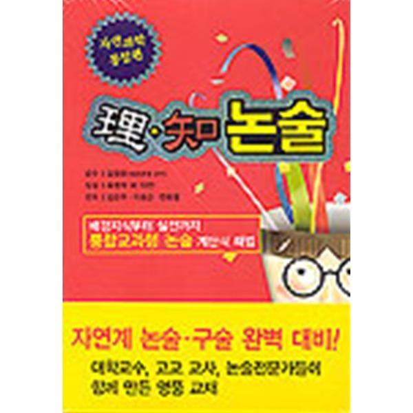 동아일보사 이지 논술 - 자연과학 통합편 (2권세트)