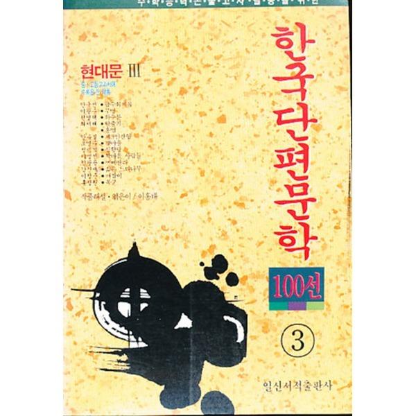 일신서적출판사 한국단편문학 100선 3 (년도바코드중복)