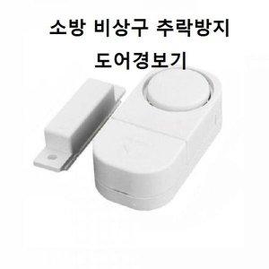 싼몰 /소방 비상구 추락방지 도어경보기/비상구추락