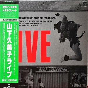 L3797- 가요LP/ 山下久美子 KUMIKO YAMASHITA/LIVE-BEST COLLECTION 야마시타 구미코