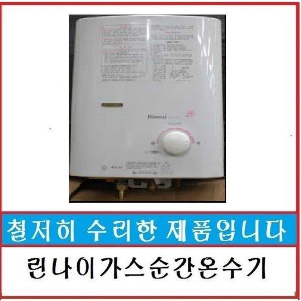 중고린나이 가스온수기 소형온수기 RUS-55FT-도시가스