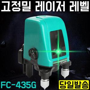 고정밀 레이저레벨 FC-435G 그린 수평 수직 측정 신콘