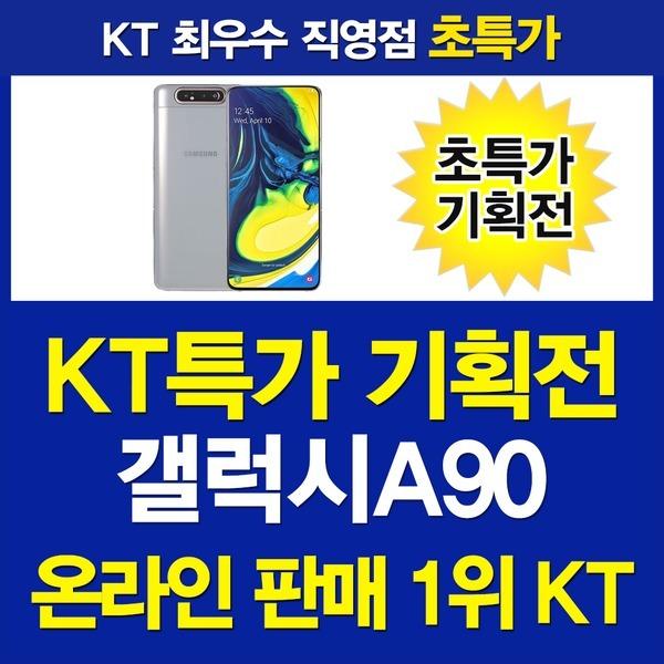 KT공식온라인1위/갤럭시A90 5G/당일발송/최저가혜택
