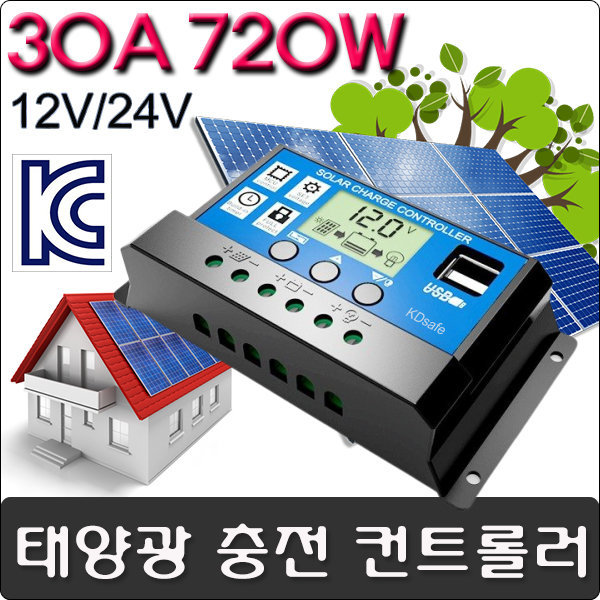 KDsafe 태양광충전컨트롤러/ LCD 30A /솔라 태양열