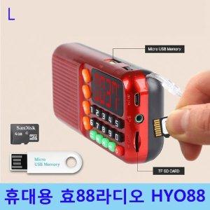 휴대용효88라디오 HYO88 휴대용라디오 미니라디오 미