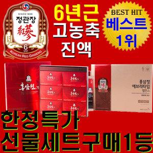 핫딜/정관장/에브리타임/홍삼/홍삼정/홍삼스틱/홍삼원