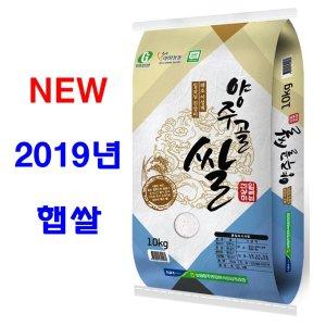 2019년 햅쌀 양주골쌀 임금님진상미 백미10kg