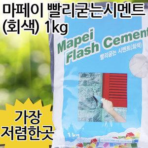 마페이 빨리굳는시멘트 회색 1kg 50-5 / 백시멘트