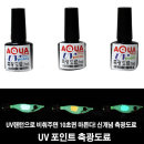 UV 포인트 축광 도료/야광 왕눈이 에기 채비 쭈꾸미