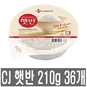 CJ 햇반 210g X 36개/즉석밥