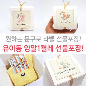 양말선물포장_어린이집 생일 답례품 유치원 선물 단체