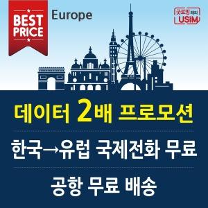 유럽유심칩 서유럽 동유럽 북유럽 심카드구매 공항