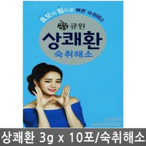 큐원 상쾌환 3g x 10포(총10회분)/숙취해소/음주전후