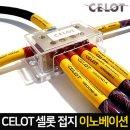 CELOT 접지_이노베이션 그랜드스타렉스 차량접지 차량