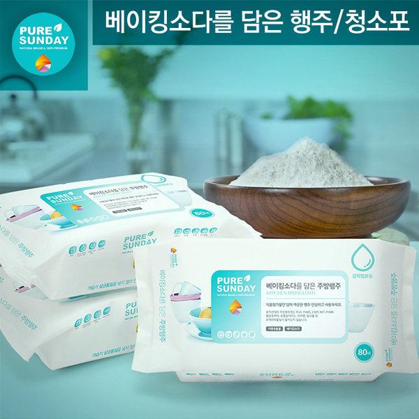 퓨어썬데이 베이킹소다를 담은 주방행주(80매) 5팩/물걸레청소포(30매) 5팩