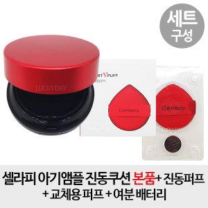 본품 구성품  셀라피 아기앰플 진동쿠션 본품+진동퍼