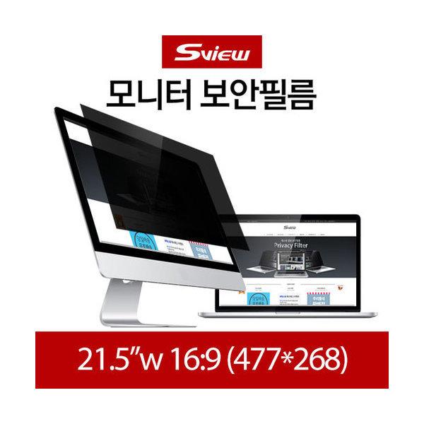 에스뷰 모니터 블루라이트차단 화면보호기 정보 보안필름 21.5W9 (476x268)(갤러리아)