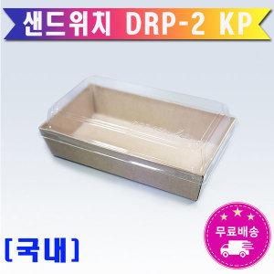 DRP  샌드위치 용기+뚜껑  2-KP 직사각x600개-박스