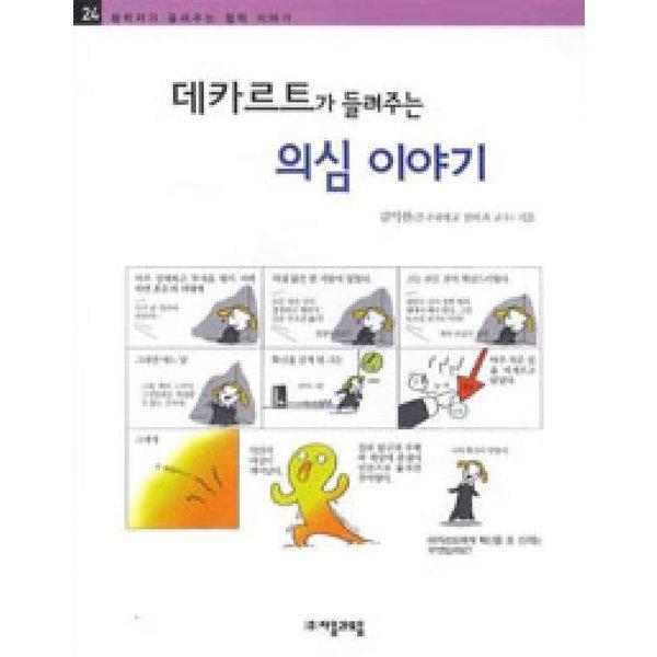 데카르트가 들려주는 의심 이야기  자음과모음   김익현.