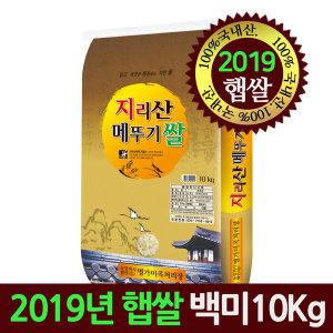 지리산메뚜기쌀 2019년 햅쌀/백미10Kg/정통 메뚜기쌀