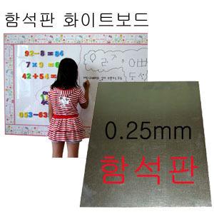 극동IN 함석판/화이트보드/칼라보드/자석칠판/물칠판