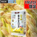 햅쌀 궁예 철원오대쌀 20kg 2019년산 철원오대쌀