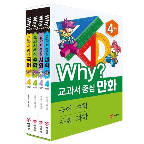 (예림당) Why 와이 교과서 중심 만화 4학년 세트(전4권) : 국어+수학+사회+과학