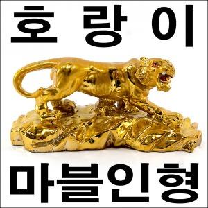 B007/호랑이인형/호랑이/인테리어소품/장식품/미니어