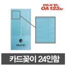 OA123 6란 24인용 카드꽂이 가로8.5 세로18.5 카드수납