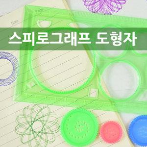 스피로그래프 도형자/기하학적 무늬/도형그리기