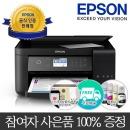 엡손 L6160 정품 무한잉크복합기/프린터/스캐너 잉크포