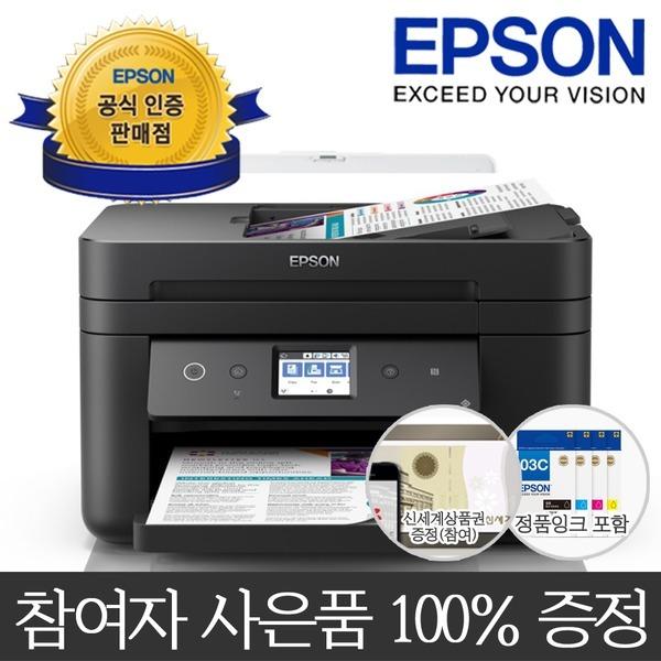 WF-2861 잉크포함 팩스복합기 프린터 스캐너 당일발송