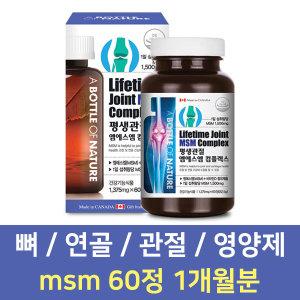 평생관절 msm 뼈 연골 관절 글루코사민 종합영양제