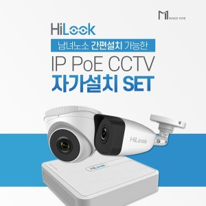 하이룩 200만화소 남녀노소 설치가능한 IP카메라 SET