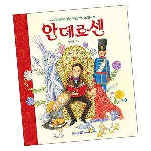안데르센 / 어린이 책 도서