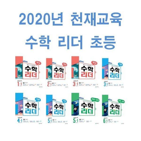 2020년 천재교육 수학리더 초등 국어 사회 과학 개념 기본 응용 경시 1 2 3 4 5 6 - 학년 학기
