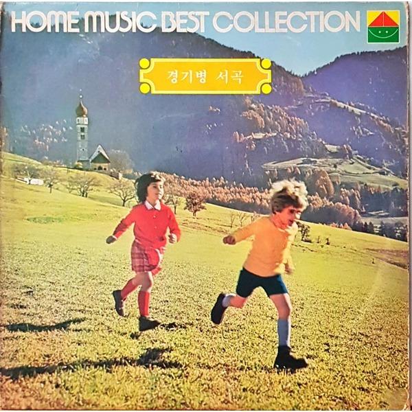 L4028- 클래식LP/ Home Music Best Collection (경기병 서곡)