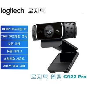 로지텍 C922 PRO STREAM 웹캠 화상카메라(패키지 손상)