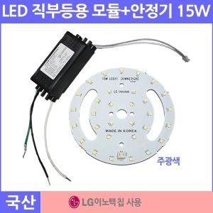 LG칩LED 직부등모듈+안정기 15W 주광색(하얀빛)